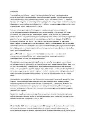 Microsoft Word - SCHINDHELM_Gazeta.ru-5-russian.doc