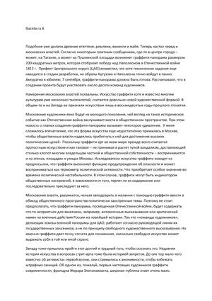 Microsoft Word - SCHINDHELM_Gazeta.ru-6-russian.docx