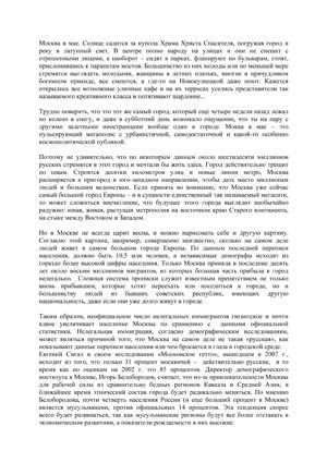 Microsoft Word - SCHINDHELM_gazeta.ru-7russian.doc